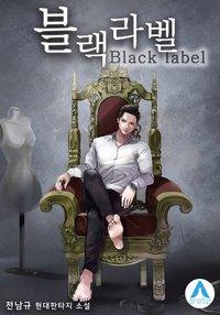 블랙 라벨 (Black Label)