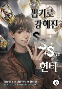 뽑기로 강해진 SSS급 헌터