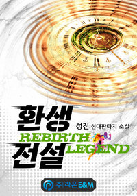 환생전설(Rebirth Legend)