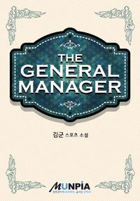 The General Manager