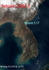 Rebuild KOREA II-Return 5.17